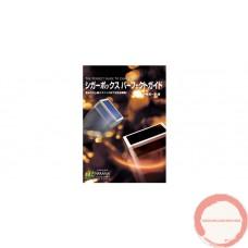Cigar box Perfect Guide second edition