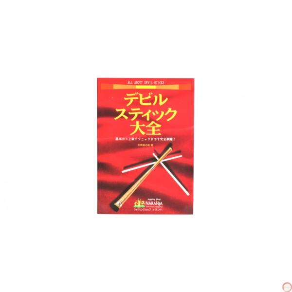 Devil stick Taizen - Photo 2